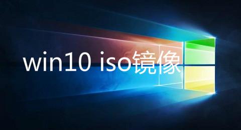 win10 iso镜像