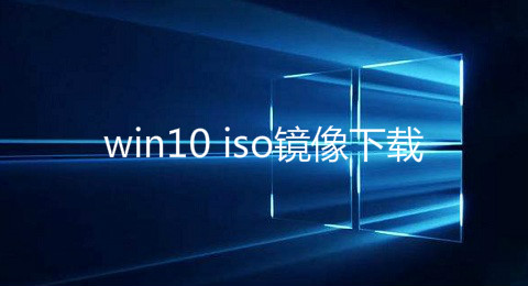 win10 iso镜像下载