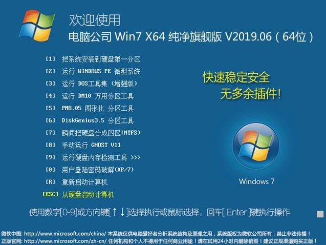 电脑公司 Win7 64位 纯净旗舰版 V2019.06_win7纯净版下载