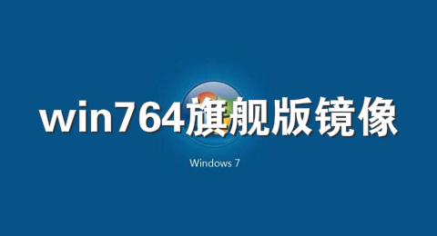 win764旗舰版镜像