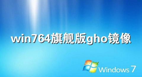 win764旗舰版gho镜像
