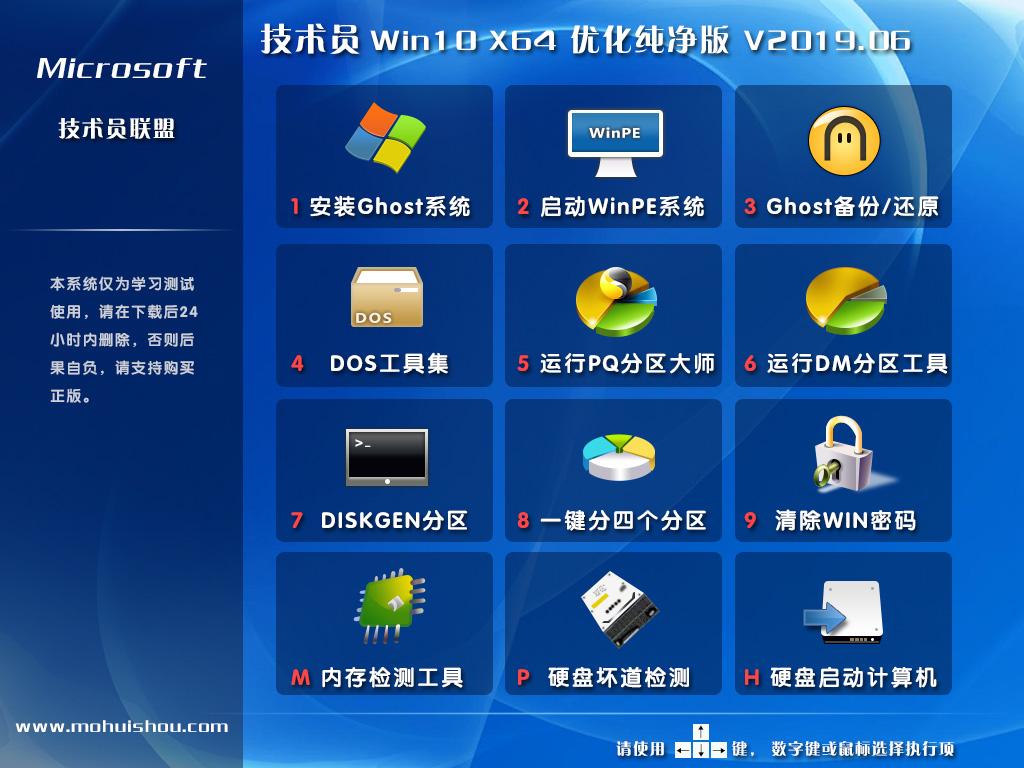 技术员联盟 Win10 64位 优化纯净版 V2019.06_Windows10纯净版