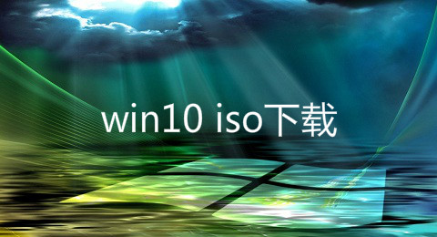 win10 iso下载