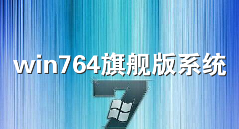 win764旗舰版系统