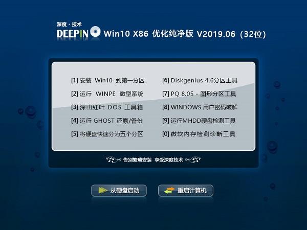 深度技术 Win10 32位 优化纯净版 V2019.06_Win10纯净版下载