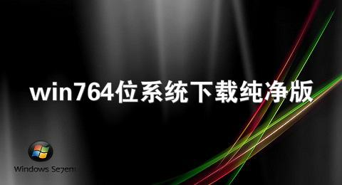 win764位系统下载纯净版