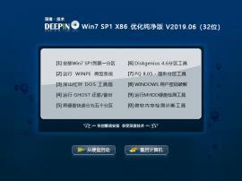 深度技术 Win7 32位 优化纯净版 V2019.06_win7 32位纯净版