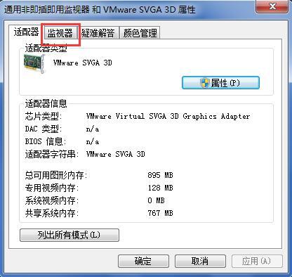 电脑显示器的HZ赫兹刷新率怎么调?-第3张图片