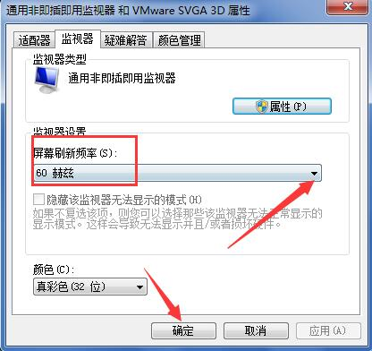 电脑显示器的HZ赫兹刷新率怎么调?-第4张图片