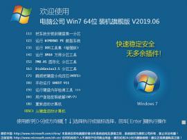 电脑公司 Win7 64位 装机旗舰版 V2019.06_win7旗舰版64位