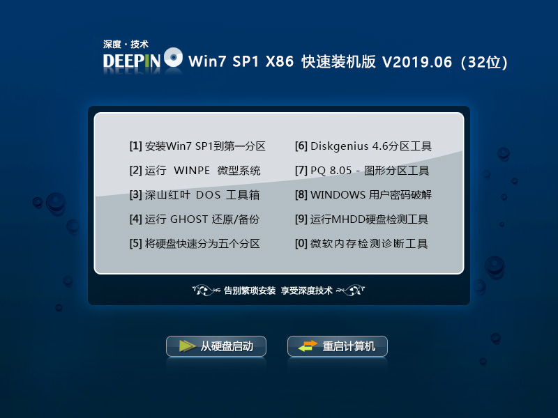 深度技术 Win7系统 32位 快速装机版 V2019.06_深度win7系统下载