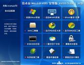 技术员联盟 Win10安装版 32位系统 V2019.06_Win10安装版