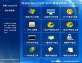 技术员联盟 Win7 64位 快速装机版 V2019.06_技术员联盟win7系统