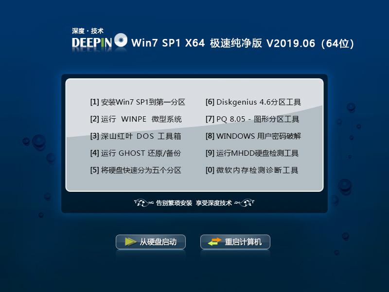 深度技术 Win7系统 64位 极速纯净版 V2019.06_Win7纯净版64位