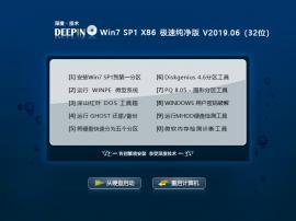 深度技术 Win7系统 32位 极速纯净版 V2019.06_Win7纯净版32位