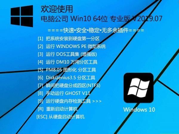 电脑公司 Win10 64位 专业版 V2019.07(支持最新机器)