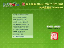 萝卜家园 Ghost Win7 Sp1 64位 纯净旗舰版 V2019.07