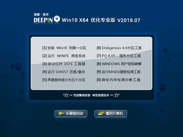 深度技术 Ghost Win10 64位 优化专业版 V2019.07