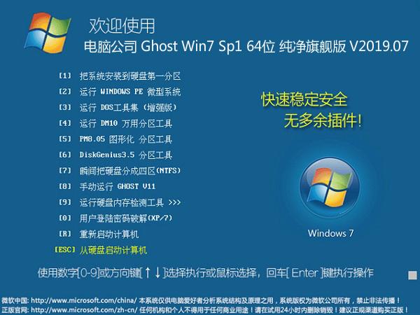 电脑公司 Ghost Win7 SP1 64位 纯净旗舰版 V2019.07