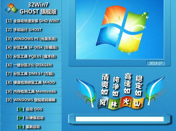 风林火山 Ghost Win7 SP1 32位 纯净旗舰版 V2019.07