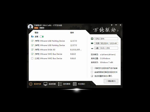风林火山 Win7 32位 优化纯净版 V2019.08_Win7 32位纯净版