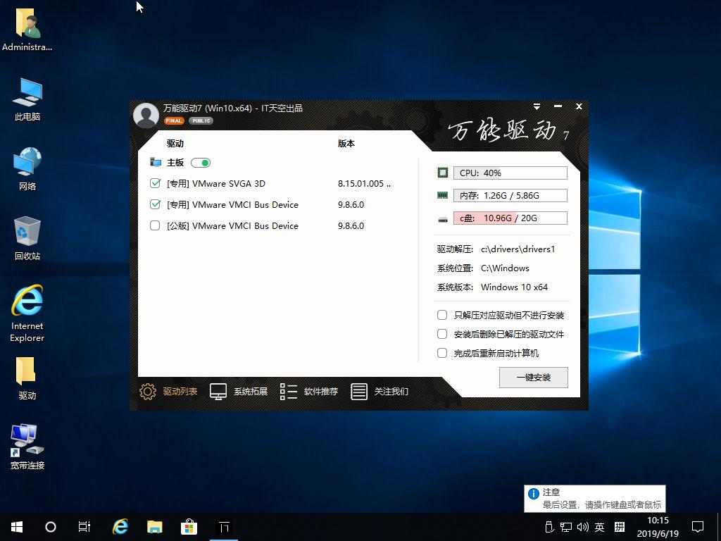 风林火山 Win10 64位 优化专业版系统 V2019.07