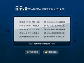 深度技术 Win10 64位 纯净专业版 V2019.07(支持最新机器)