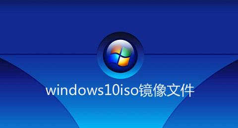 windows10iso镜像文件