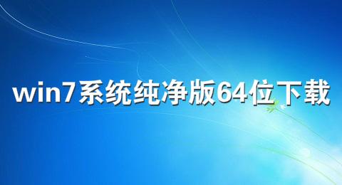 win7系统纯净版64位下载