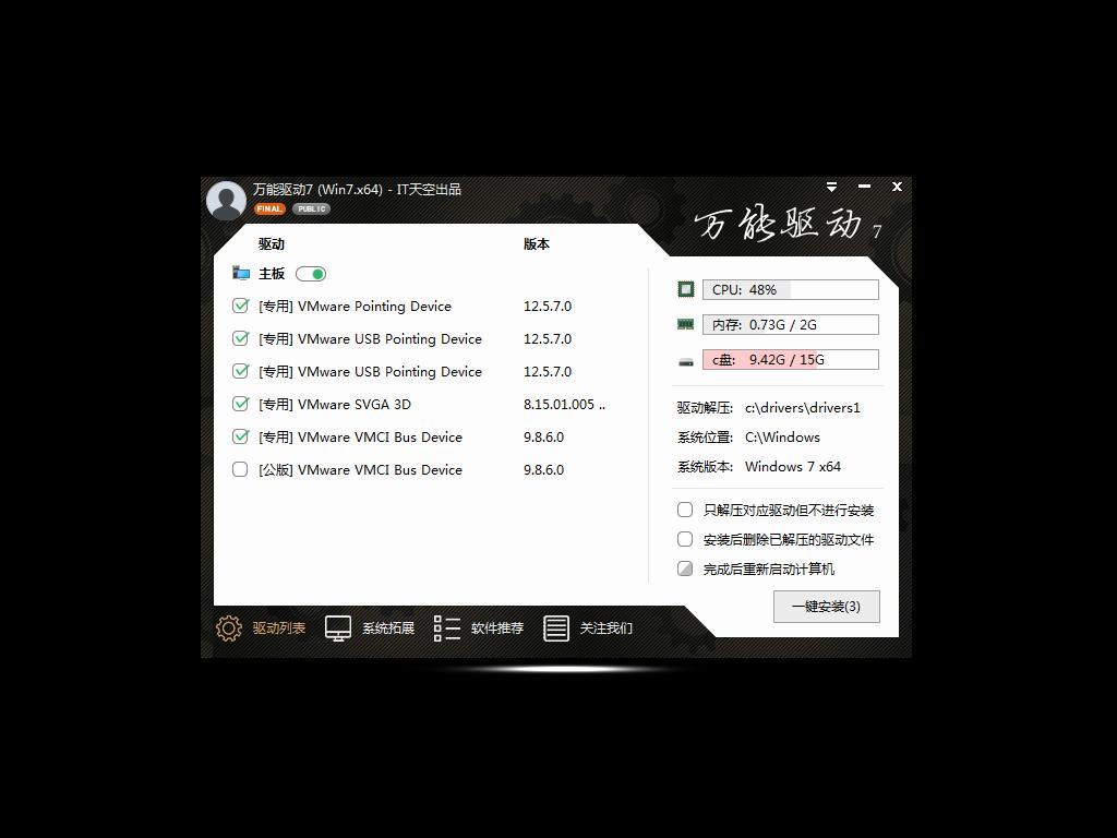 番茄花园 Win7系统 64位 优化纯净版 V2019.07_Win7 64位纯净版