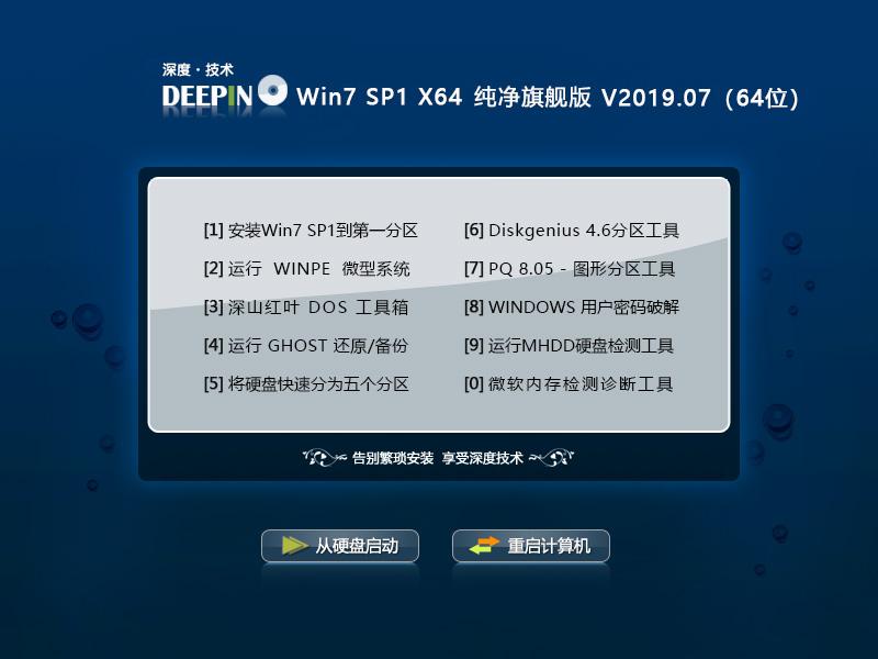 深度技术 Ghost Win7 SP1 64位 纯净旗舰版 V2019.07