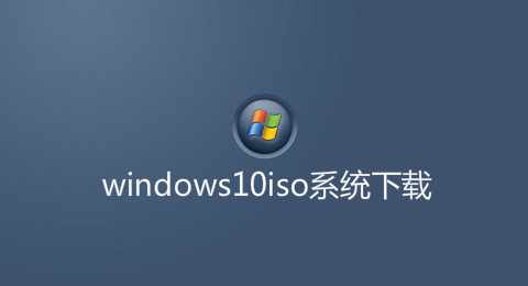 windows10iso系统下载
