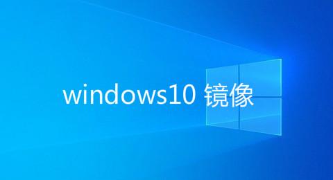 windows10 镜像