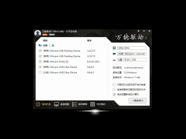 深度技术 Win7 32位 优化纯净版 V2019.08_Win7 32位纯净版