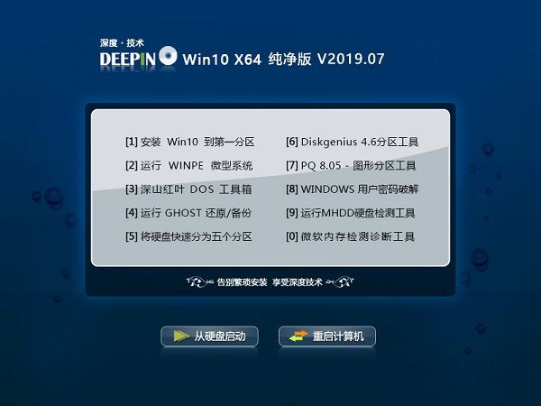 深度技术 Win10 64位 纯净版 V2019.07