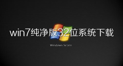 win7纯净版32位系统下载