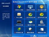 技术员联盟 Win10 64位 优化专业版系统 V2019.07