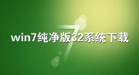 win7纯净版32系统下载