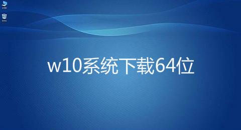 w10系统下载64位