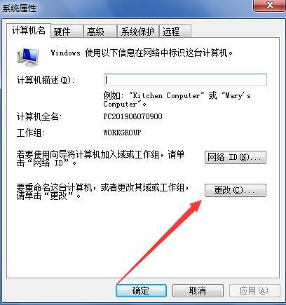 计算机名称怎么改
