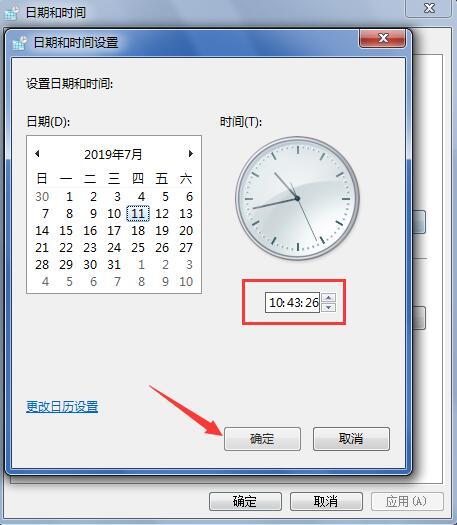 如何修改电脑时间