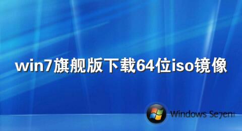 win7旗舰版下载64位iso镜像