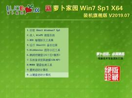 萝卜家园 Ghost Win7 Sp1 64位 装机旗舰版 V2019.07