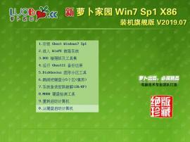 萝卜家园 Ghost Win7 Sp1 32位 装机旗舰版 V2019.07