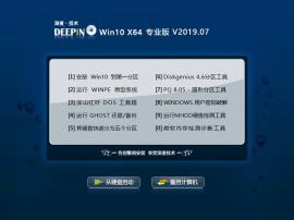 深度技术 Ghost Win10 64位专业版 V2019.07