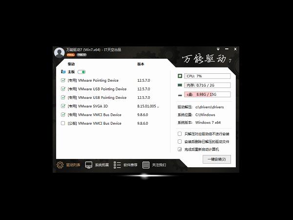风林火山 Win7 64位 精简装机版 V2019.10_Win7装机版64位