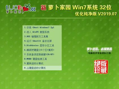 萝卜家园 Win7系统 32位 优化纯净版 V2019.07_Win7 32位纯净版