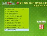 萝卜家园 Win10专业版 64位 纯净版系统 V2019.07