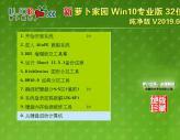 萝卜家园 Win10专业版 32位 纯净版系统 V2019.07