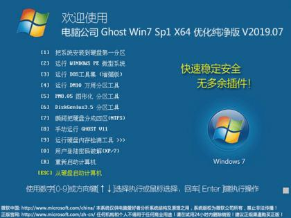 电脑公司 Win7系统 64位 优化纯净版 V2019.07_Win7纯净版64位